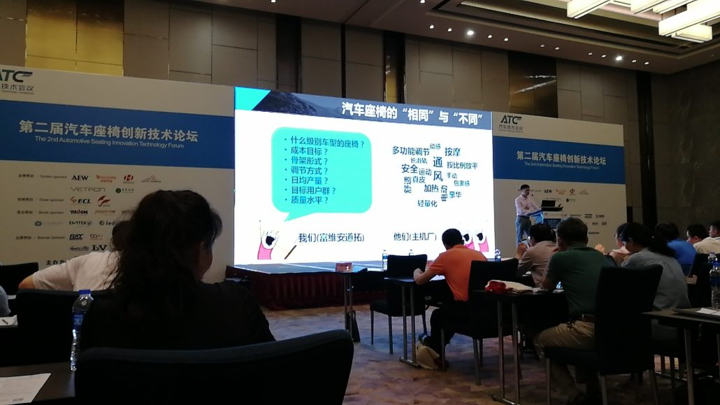 HS MOTOR ATTENDED THE 2ND AUTOMOTIVE SEATING INNOVATION TECHNOLOGY FORUM