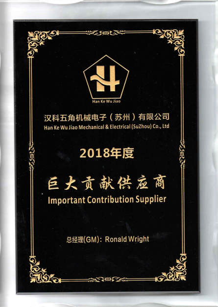 "Haosheng was awarded the ""great contribution supplier"" by Hanke"